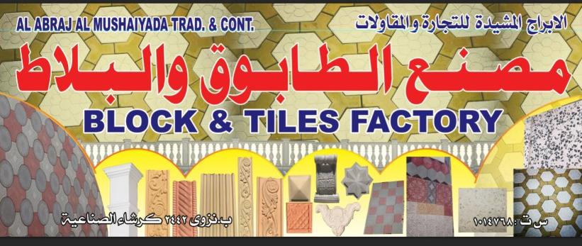 Farmanullah tiles interlock factory - Oman Made