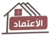 Al Etmaad Investment & Construction LLC